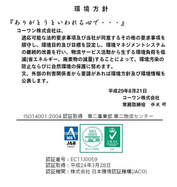 環境方針iso14001