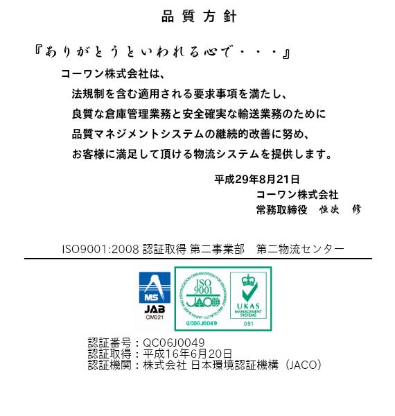 品質活動iso9001