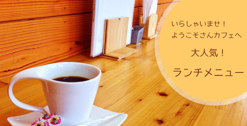 さんカフェトップ画像