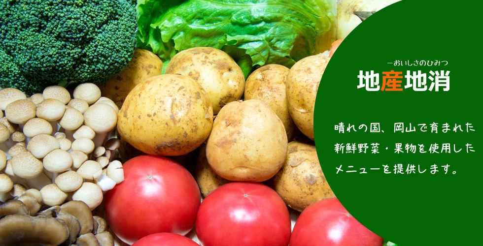 地産地消 地元食材 新鮮野菜 果物