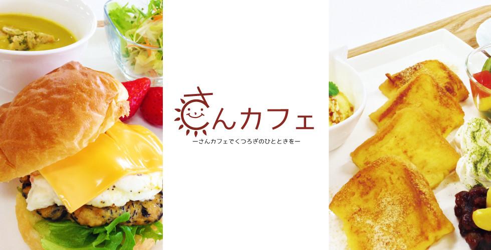 さんカフェ フレンチトースト バーガー