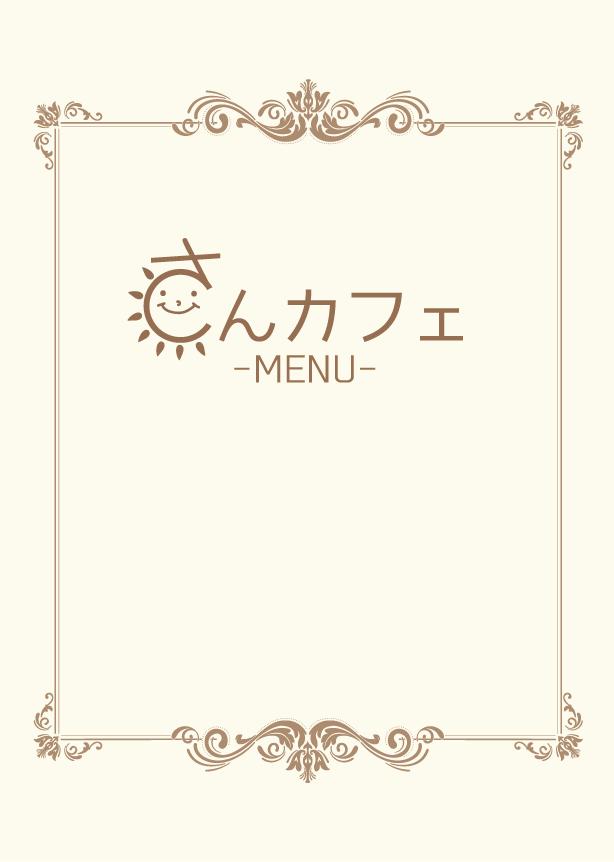 さんカフェ メニュー 表紙