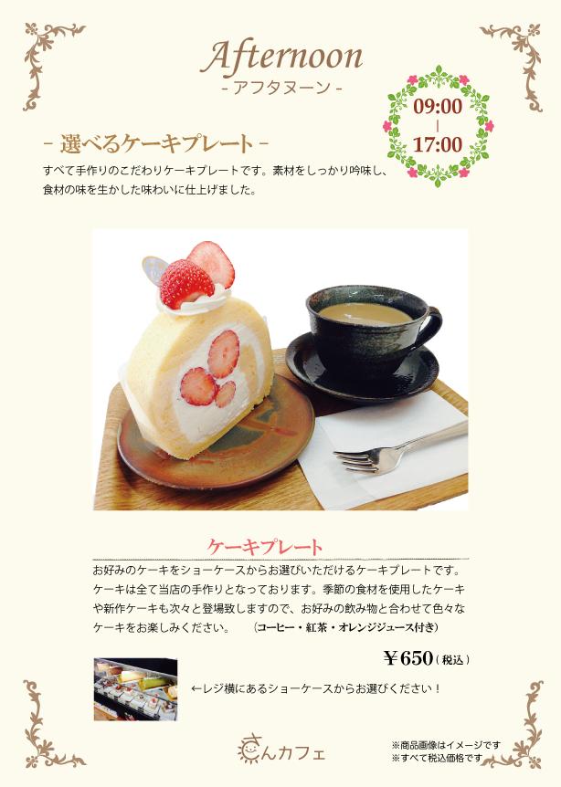 ケーキ オリジナル アフタヌーン デザート