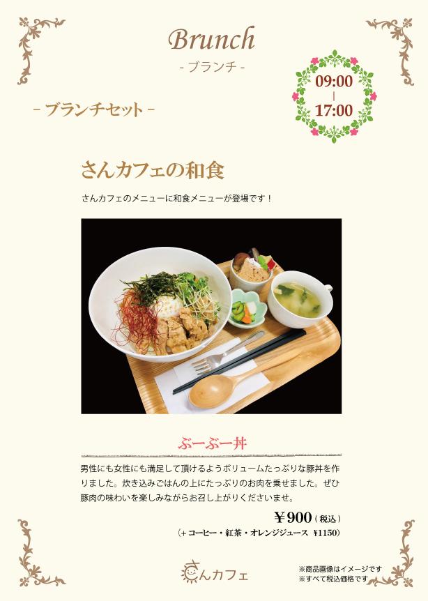和食 豚丼 ぶーぶー丼