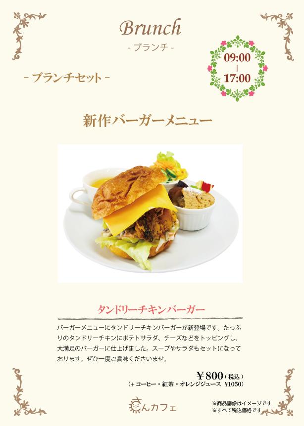 タンドリーチキンバーガー ランチ ブランチ