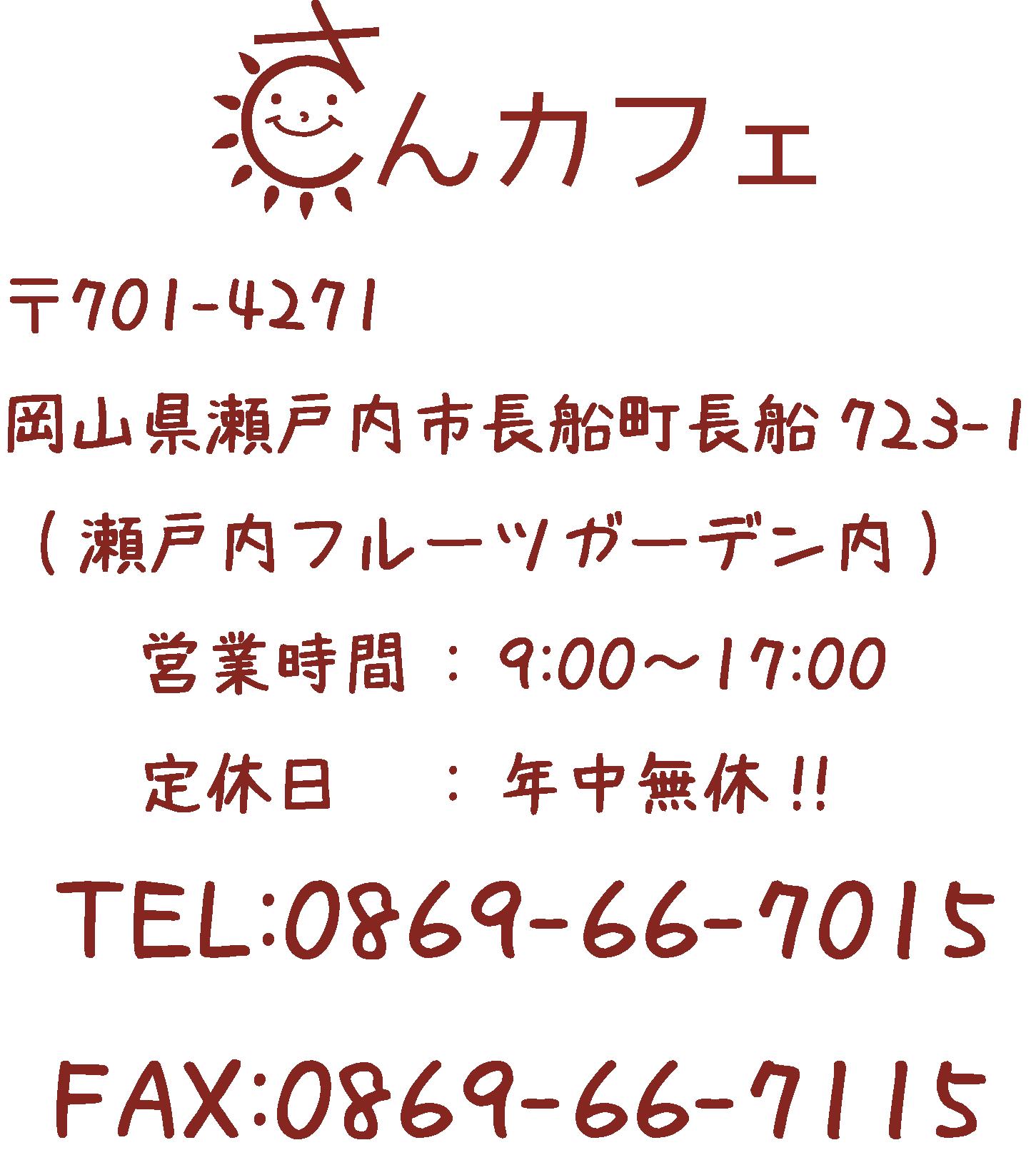 岡山県瀬戸内市長船町長船723-1